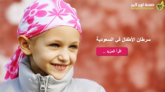 سرطان الأطفال في السعودية