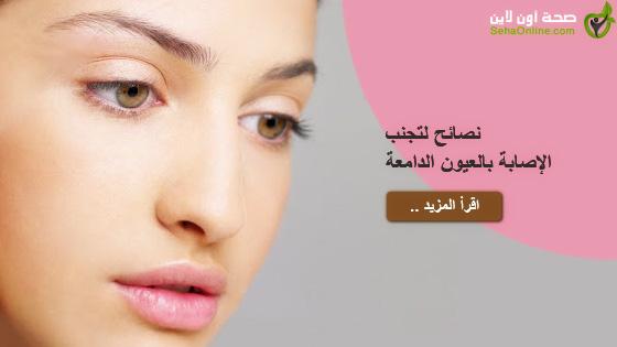 نصائح لتجنب الإصابة بالعيون الدامعة