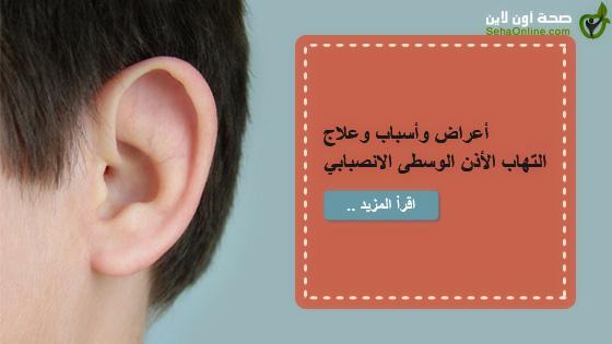 أعراض وأسباب وعلاج التهاب الأذن الوسطى الانصبابي