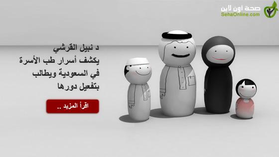د نبيل القرشي يكشف أسرار طب الأسرة في السعودية ويطالب بتفعيل دورها