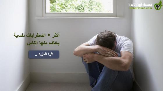 أكثر 5 اضطرابات نفسية يخاف منها الناس