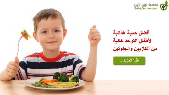 أفضل حمية غذائية لأطفال التوحد خالية من الكازيين والجلوتين