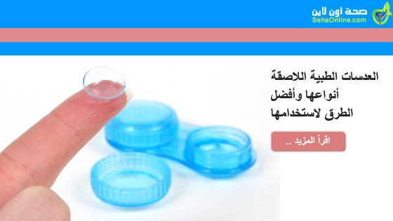 العدسات الطبية اللاصقة أنواعها وأفضل الطرق لاستخدامها