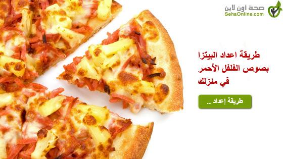 طريقة اعداد البيتزا بصوص الفلفل الأحمر في منزلك