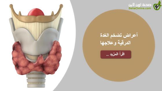 أعراض تضخم الغدة الدرقية وعلاجها