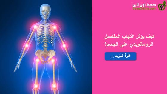 كيف يؤثر التهاب المفاصل الروماتويدي على الجسم