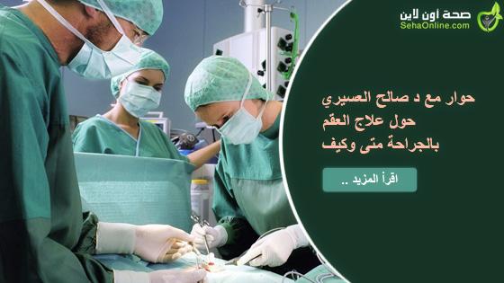 حوار مع د صالح العسيري حول علاج العقم بالجراحة متى وكيف