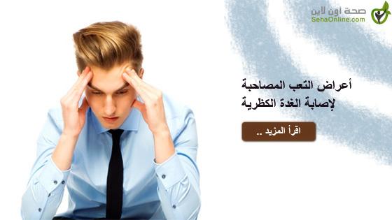 أعراض التعب المصاحبة لإصابة الغدة الكظرية