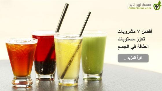 أفضل 7 مشروبات تعزز مستويات الطاقة في الجسم