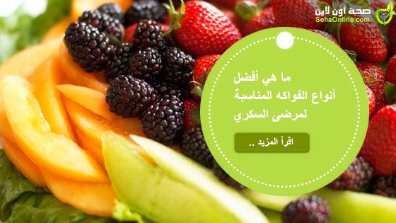 ما هي أفضل أنواع الفواكه المناسبة لمرضى السكري