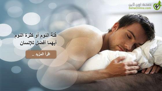 قلة النوم أو كثرة النوم أيهما أفضل للإنسان