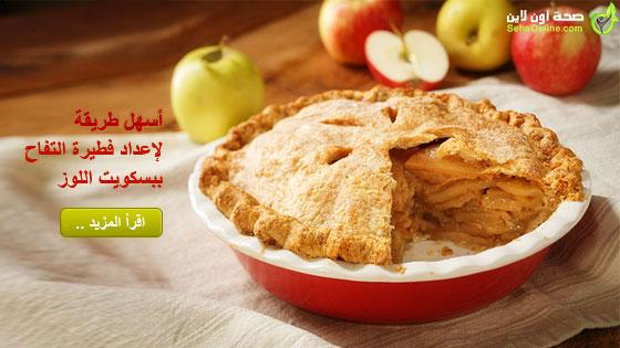 أسهل طريقة لإعداد فطيرة التفاح ببسكويت اللوز