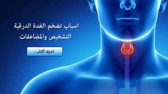 اسباب تضخم الغدة الدرقية التشخيص والمضاعفات