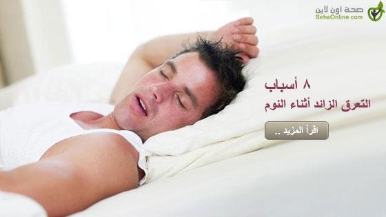 8 أسباب التعرق الزائد أثناء النوم