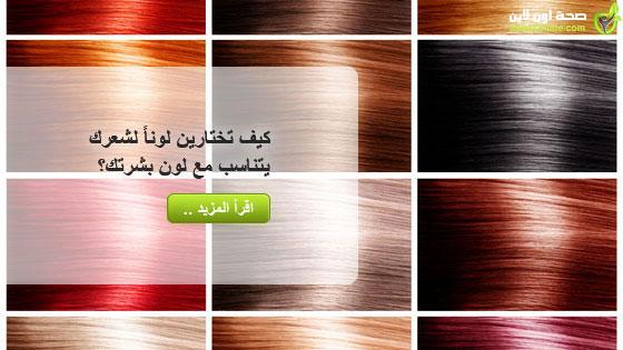 كيف تختارين لوناً لشعرك يتناسب مع لون بشرتك