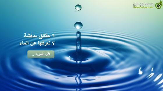 6 حقائق مدهشة لا تعرفها عن الماء
