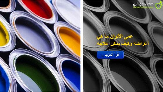 عمى الألوان ما هي  أعراضه وكيف يمكن علاجه