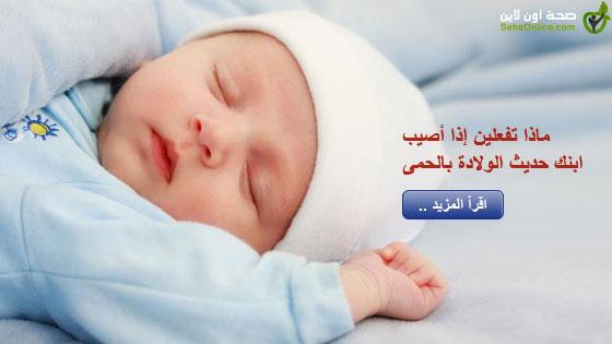 ماذا تفعلين إذا أصيب ابنك حديث الولادة بالحمى