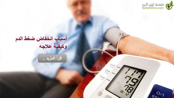أسباب انخفاض ضغط الدم وكيفية علاجه