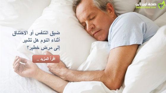 ضيق التنفس أو الاختناق أثناء النوم هل تشير إلى مرض خطير