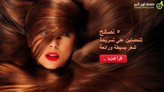 5 نصائح لتحصلين على تسريحة شعر بسيطة ورائعة
