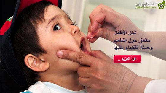 شلل الأطفال حقائق حول التطعيم وحملة القضاء عليها