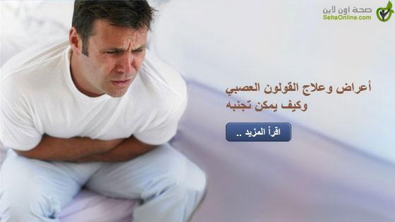 أعراض وعلاج القولون العصبي وكيف يمكن تجنبه