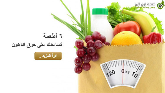 6 أطعمة تساعدك على حرق الدهون