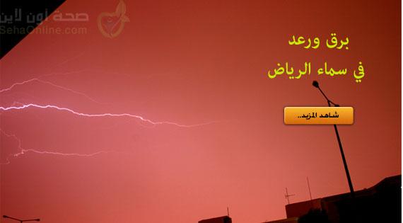 صور البرق في سماء العاصمة الرياض