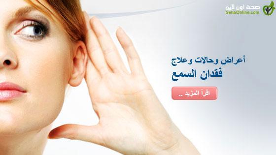 أعراض وحالات وعلاج فقدان السمع