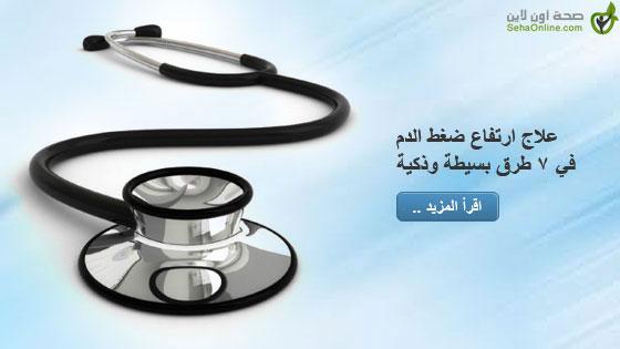 علاج ارتفاع ضغط الدم في 7 طرق بسيطة وذكية