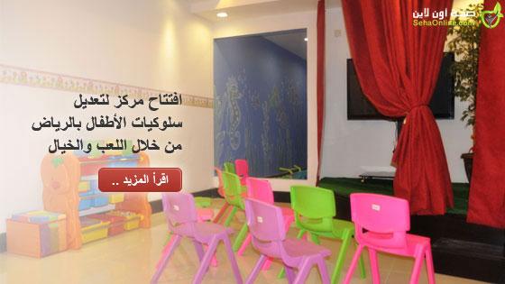 افتتاح مركز لتعديل سلوكيات الأطفال بالرياض من خلال اللعب والخيال