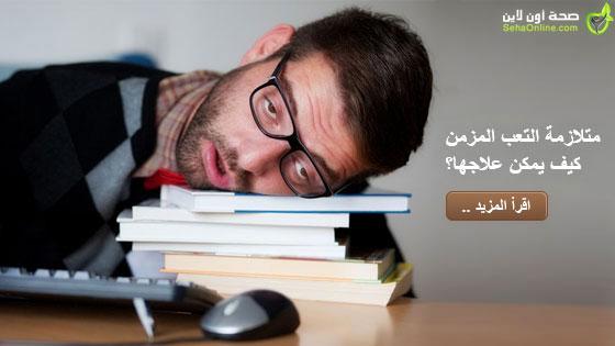 متلازمة التعب المزمن كيف يمكن علاجها