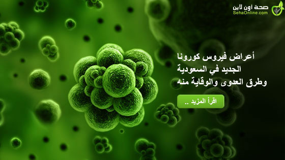 أعراض فيروس كورونا الجديد في السعودية وطرق العدوى والوقاية منه