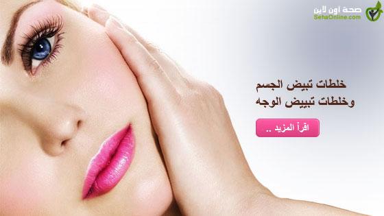 خلطات تبيض الجسم وخلطات تبييض الوجه