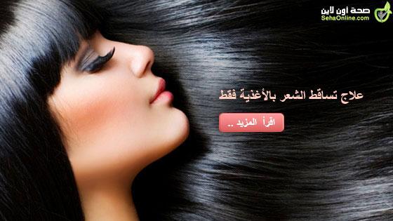 علاج تساقط الشعر بالأغذية فقط