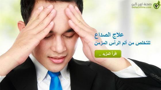 علاج الصداع للتخلص من ألم الرأس المزمن