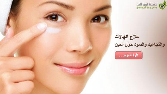 علاج الهالات السوداء حول العين وعلاج التجاعيد