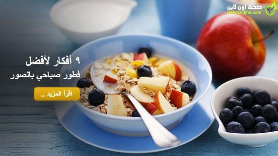 9 افكار لأفضل فطور صباحي بالصور