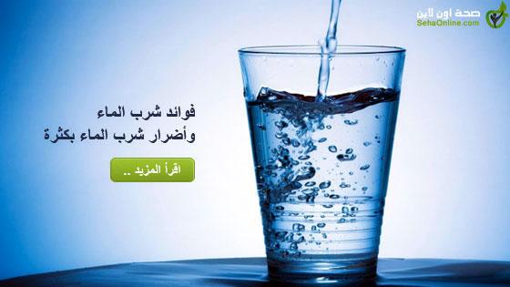 فوائد شرب الماء وأضرار شرب الماء بكثرة