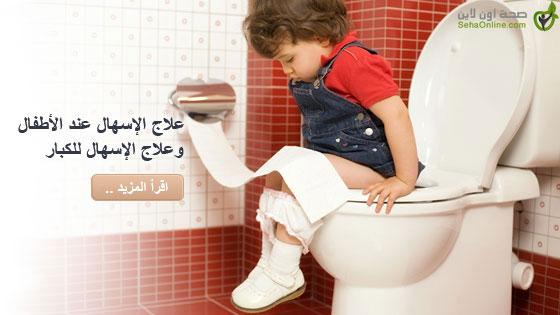 علاج الإسهال عند الأطفال وعلاج الإسهال للكبار
