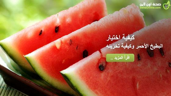 كيفية اختيار البطيخ الأحمر وكيفية تخزينه