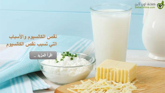 نقص الكالسيوم والأسباب التي تسبب نقص الكالسيوم