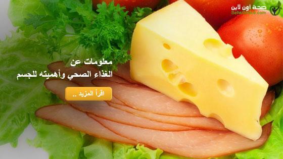 معلومات عن الغذاء الصحي وأهميته للجسم