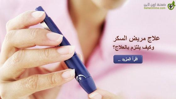 علاج مريض السكر وكيف يلتزم بالعلاج