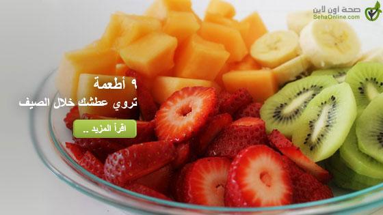 9 أطعمة تروي عطشك خلال فصل الصيف