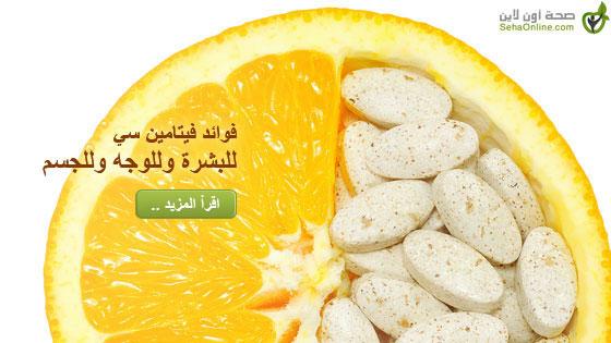 فوائد فيتامين سي للبشرة وللوجه وللجسم