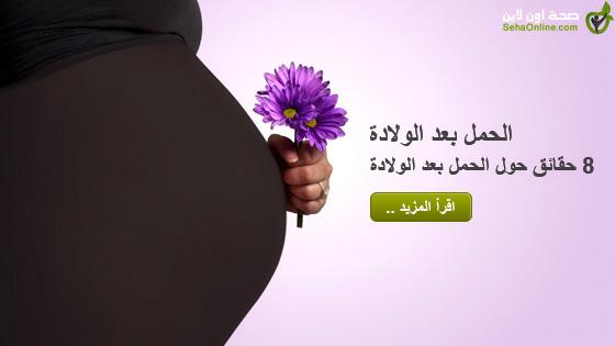 الحمل بعد الولادة 8 حقائق حول الحمل بعد الولادة