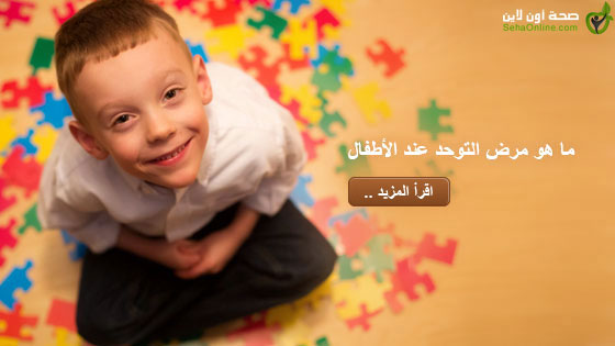 ما هو مرض التوحد عند الأطفال