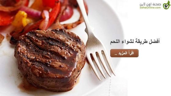 أفضل طريقة لشواء اللحم
